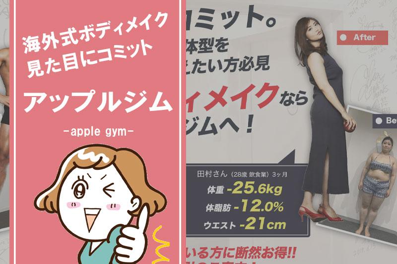 パーソナルジムApple GYM(アップルジム)の口コミと評価