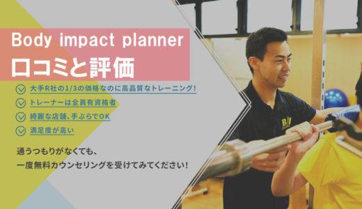 パーソナルジム  ボディインパクトプランナー( Body impact planner)の口コミと評価