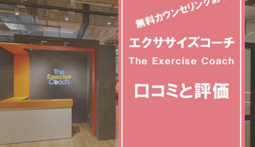 パーソナルジム エクササイズコーチ(The Exercise coach )の口コミと評価