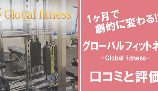 パーソナルジム グローバルフィットネス(Global fitness)の口コミと評価