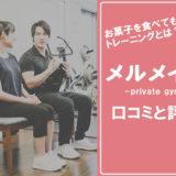 名古屋メルメイクの口コミと評価は?お菓子を食べても痩せてしまうトレーニングの秘密とは?