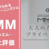 パーソナルジム トリプルエム(MMM)の口コミと評価