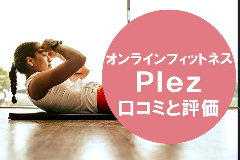 オンライフィットネスPlez(プレズ)の口コミと評価は?食事とトレーニング指導で3カ月で-5kg以上を目指す