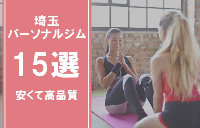 埼玉のおすすめパーソナルジム15選!
