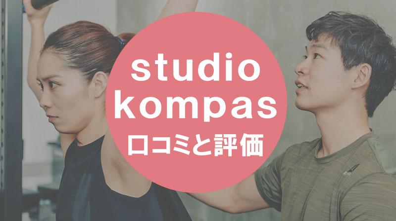 パーソナルジム スタジオ コンパス(studio kompas)の口コミと評価