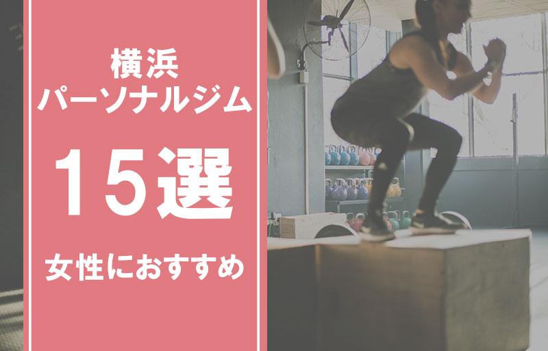 横浜の安くて人気なパーソナルジム15選|女性におすすめ・初心者も安心