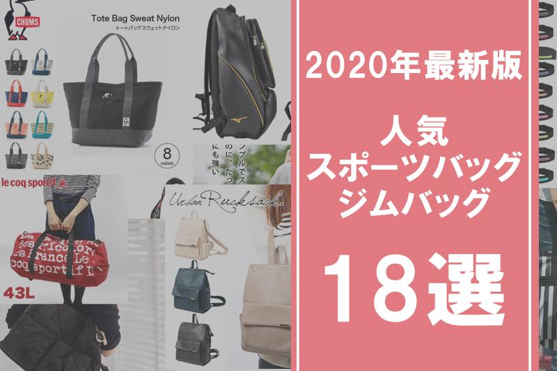 人気スポーツバッグ&ジムバッグ 【2020年最新版】おすすめランキング18選