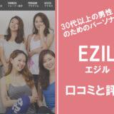 EZIL(エジル)の口コミと特徴|30代以上の男性におすすめな大人のパーソナルトレーニング