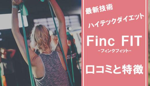 FiNCFit(フィンクフィット)の口コミとジムの特徴 最新技術のハイテクダイエット!※閉店