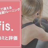 fis.の口コミと評価は?健康的で美しい体を手に入れるメソッド