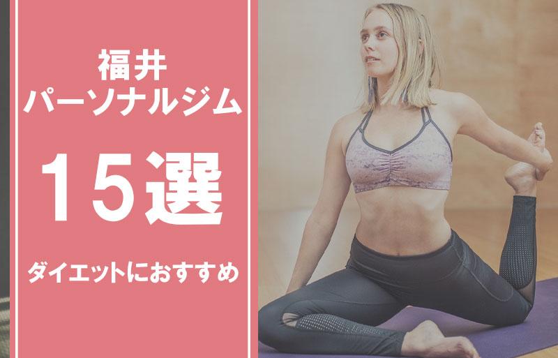 福井のダイエットにおすすめなパーソナルジム15選|女性専用ジムもあり