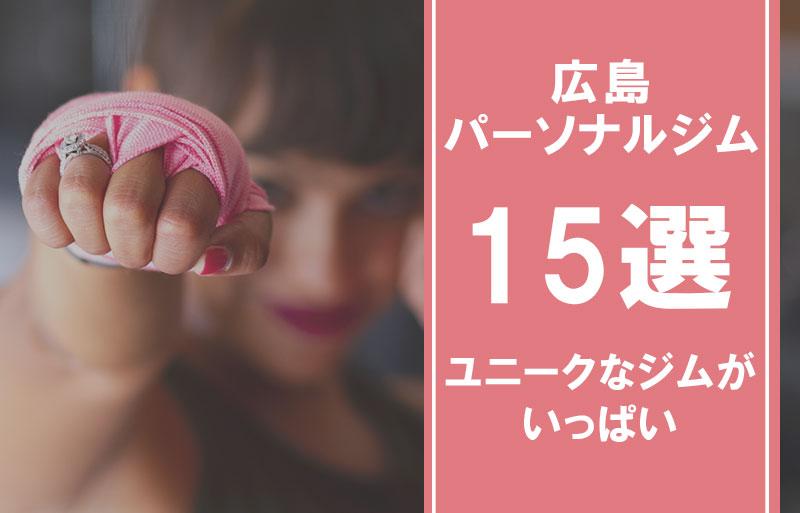 広島でおすすめのパーソナルジム15選|口コミでダイエットや女性に人気