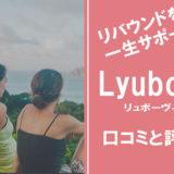 Lyubovi(リュボーヴィ)の口コミと特徴|一生リバウンドサポートとは?