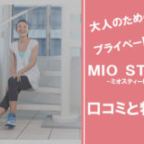 ミオスティーレ(MIO STILE)の口コミと特徴|間食しても痩せてしまう秘密とは?