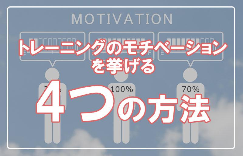 30代からできるトレーニングのモチベーションを上げる4つの方法
