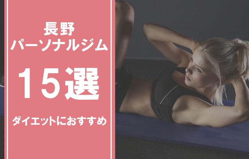 長野のおすすめパーソナルジム15選|入会金無料の格安な女性専用ジム