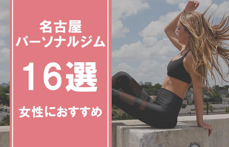 【安いのに高品質】名古屋市内で女性におすすめパーソナルジム16選