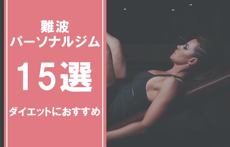 難波のおすすめパーソナルジム15選を安い順に紹介。女性でも通いやすいと評判な店舗は?