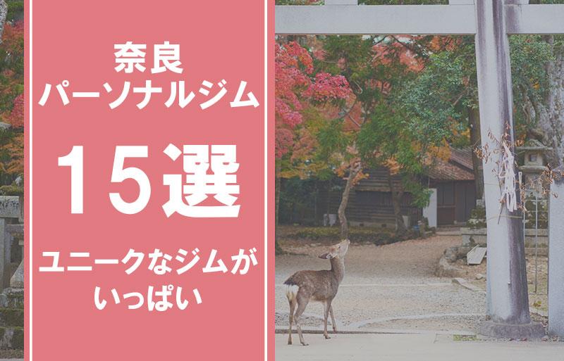 奈良は個性的なパーソナルジムが多いって本当?価格が安いおすすめジム15選