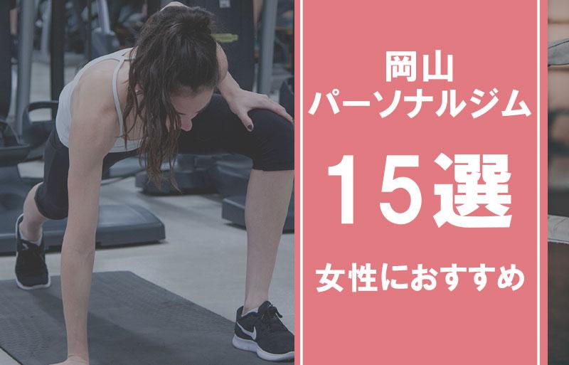 岡山のおすすめパーソナルジム15選|ダイエットやボディメイクに最適なジム