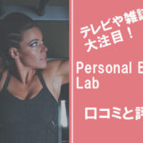 Personal Body Lab(パーソナルボディラボ)の口コミと特徴