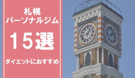 札幌でおすすめのパーソナルジム15選 安くて親切なトレーナーを厳選