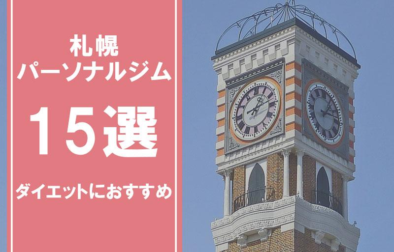 札幌でおすすめのパーソナルジム15選|安くて親切なトレーナーを厳選