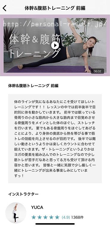 体幹・腹筋トレーニング(ビデオレッスン)