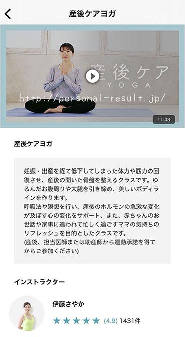 産後ケアヨガ(ビデオレッスン)