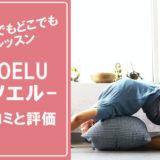 【驚愕】SOELU(ソエル)の口コミと評価は?自宅でオンラインフィットネス
