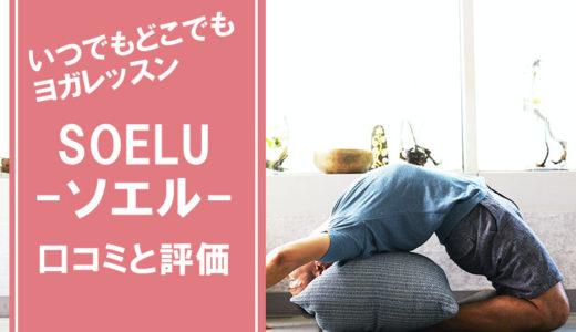 【暴露】SOELU(ソエル)無料体験の口コミ感想を正直に紹介|自宅オンラインヨガのメリットは?