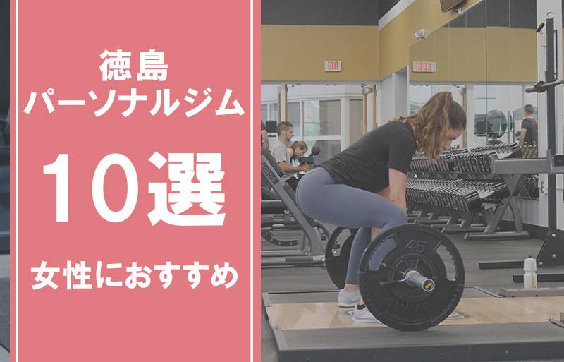 徳島のダイエットにおすすめなパーソナルジム10選|安い料金が魅力