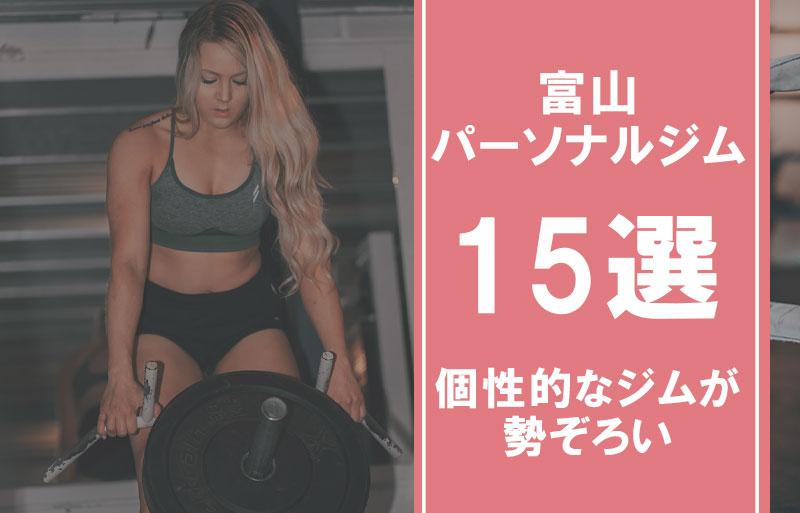 富山パーソナルジム15選|ダイエットにおすすめな個性的なジムが勢ぞろい