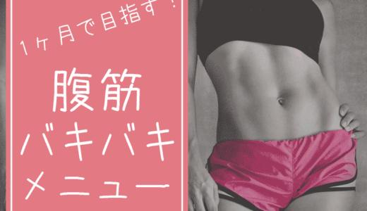 腹筋をバキバキにしたい!簡単にモテくびれを作るトレーニング法とは?
