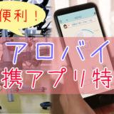 【最新】エアロバイク中に使える便利な記録アプリ・VR情報をお届け!
