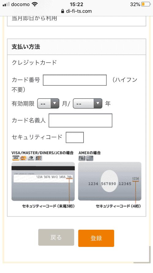 クレジットカード情報を入力します