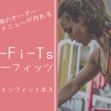 運動が続かないを解決!Di-Fi-Ts ディーフィッツの口コミと評価