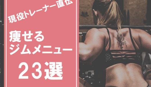 【女性向け】痩せるジムメニュー23選を現役トレーナーが直伝