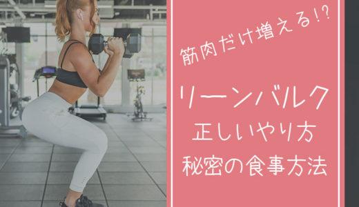 リーンバルクとは?筋肉だけ増やす正しいやり方と秘密の食事方法を紹介します♪