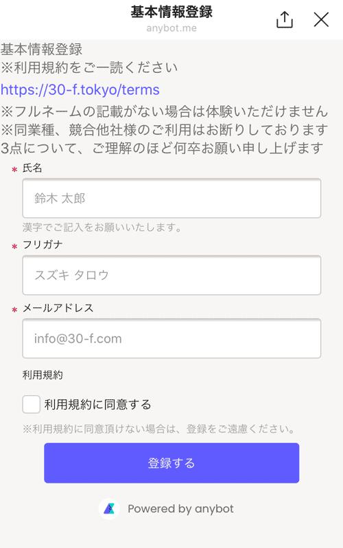 """名前・フリガナ・メールアドレスを入力"""""""""""