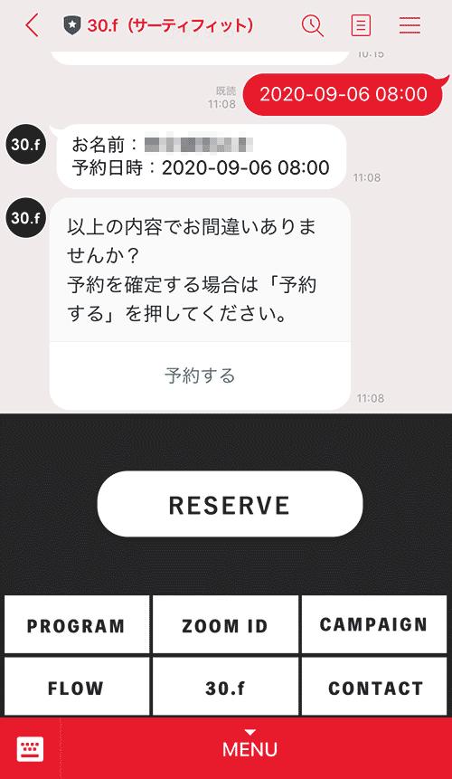 「予約する」をタップ