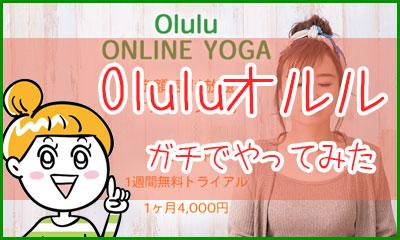 Olulu(オルル)の口コミ