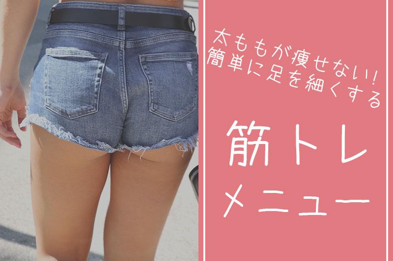 太ももが痩せないと悩んでいる人必見!簡単に足を細くする筋トレ方法