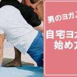 【男のヨガ入門】男性が自宅でヨガを始めるときに今すぐできるポーズと呼吸法