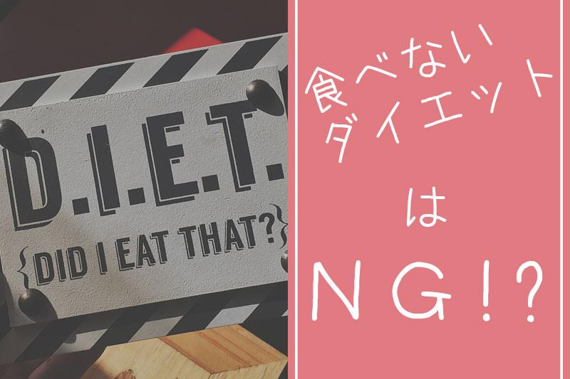 食べない筋トレはNG!バナナを食べるタイミングは筋トレの前?後?
